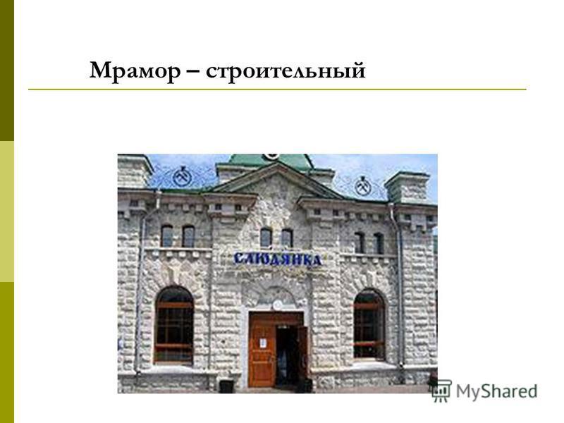 Мрамор – строительный материал Единственное в России здание, полностью построенное из нешлифованного мрамора железнодорожный вокзал в городе Слюдянка Иркутской области