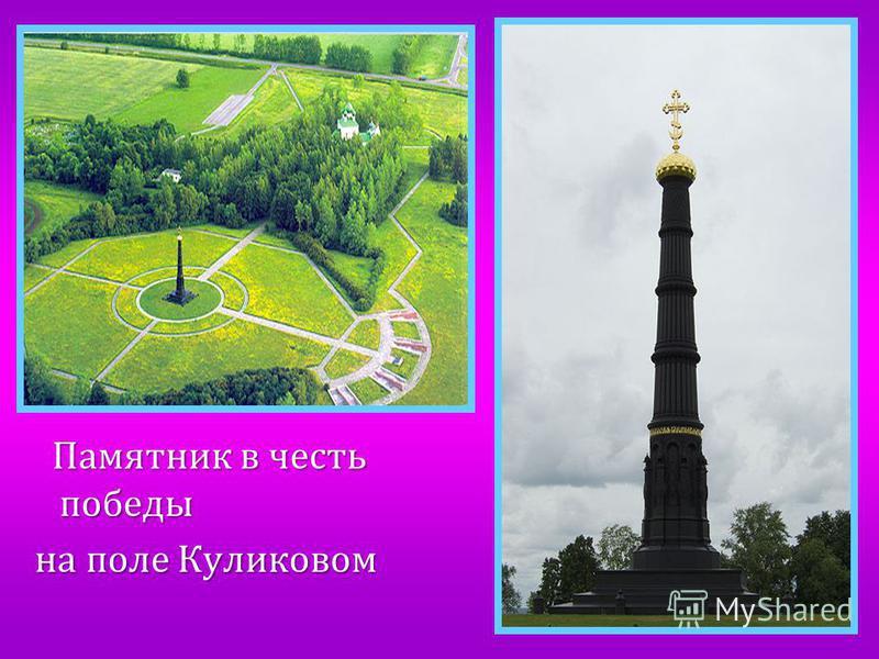 Памятник в честь победы Памятник в честь победы на поле Куликовом на поле Куликовом