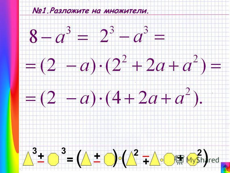 1. Разложите на множители. + _ +_ = + ( 3 ( 3 _ 22 + ( (