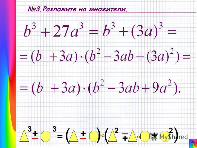 3. Разложите на множители. + _ +_ = + ( 3 ( 3 _ 22 + ( (