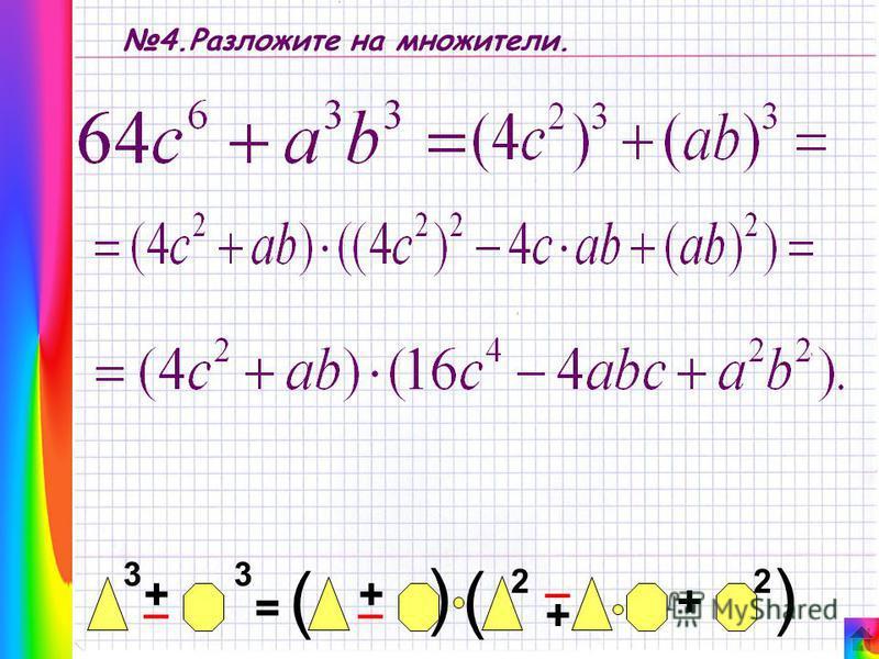 4. Разложите на множители. + _ +_ = + ( 3 ( 3 _ 22 + ( (