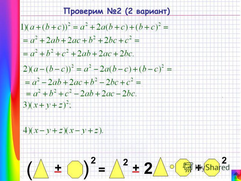 Проверим 2 (2 вариант) = + ( 2 + ( + 2 22 __
