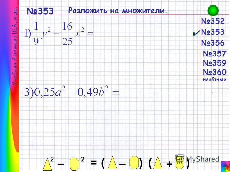 2 _ 2 = _ ()() + 352 353 356 357 359 360 нечётные 353 Разложить на множители. Учебник Алимова Ш.А. и др.
