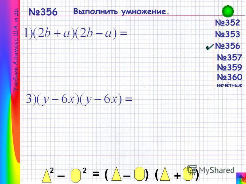 2 _ 2 = _ ()() + 352 353 356 357 359 360 нечётные 356 Выполнить умножение. Учебник Алимова Ш.А. и др.
