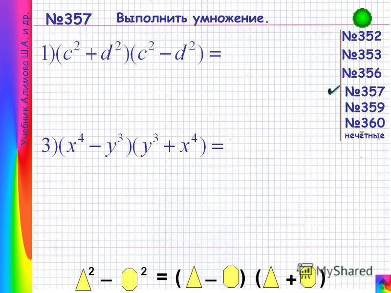 2 _ 2 = _ ()() + 352 353 356 357 359 360 нечётные 357 Выполнить умножение. Учебник Алимова Ш.А. и др.