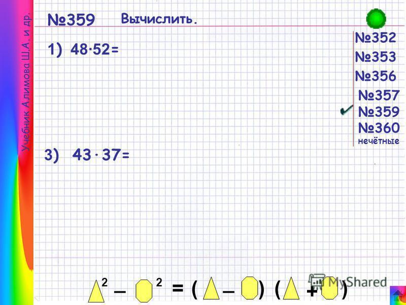 2 _ 2 = _ ()() + 352 353 356 357 359 360 нечётные 359 Вычислить. 1 ) 48·52 = 3 ) 43·37= Учебник Алимова Ш.А. и др.