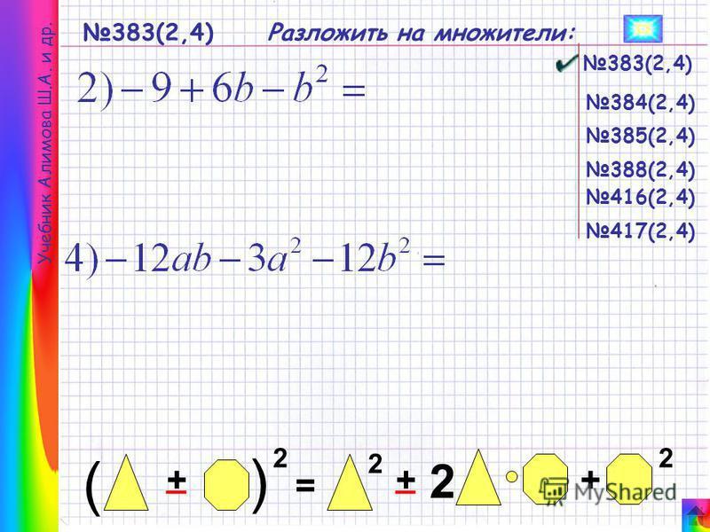 383(2,4)Разложить на множители: 383(2,4) 385(2,4) 384(2,4) 388(2,4) 416(2,4) 417(2,4) Учебник Алимова Ш.А. и др. = + ( 2 + ( + 2 22 __
