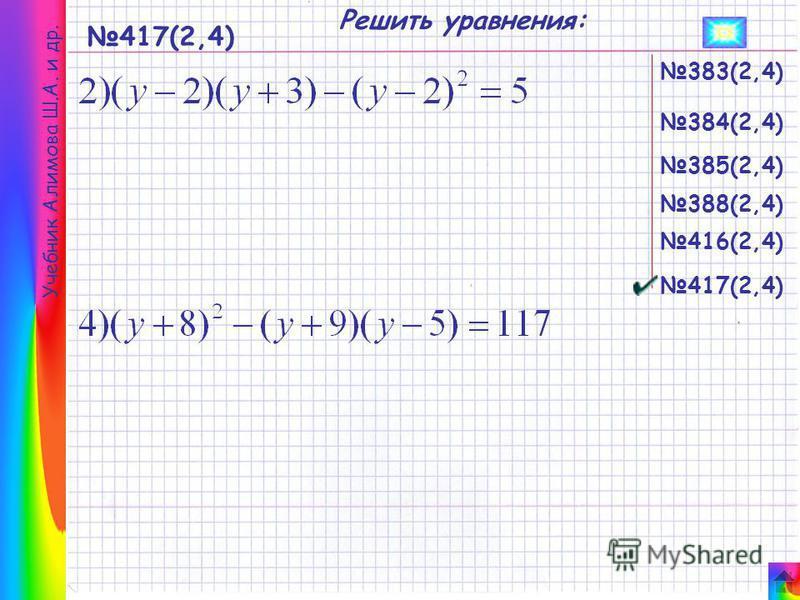 383(2,4) 385(2,4) 384(2,4) 388(2,4) 417(2,4) 416(2,4) 417(2,4) Решить уравнения: Учебник Алимова Ш.А. и др.