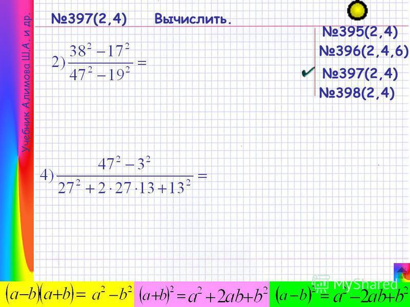 397(2,4) Вычислить. 395(2,4) 396(2,4,6) 397(2,4) 398(2,4) Учебник Алимова Ш.А. и др.