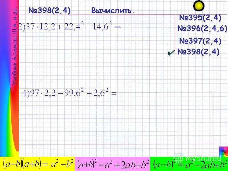 398(2,4)Вычислить. 395(2,4) 396(2,4,6) 397(2,4) 398(2,4) Учебник Алимова Ш.А. и др.