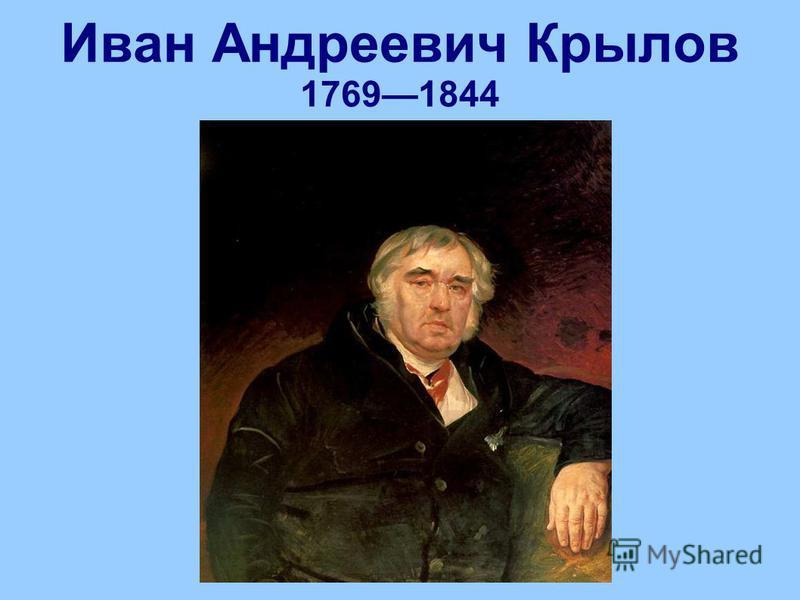 Иван Андреевич Крылов 17691844