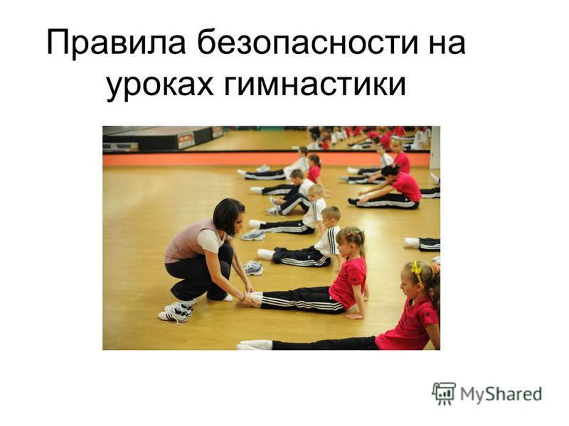 Правила безопасности на уроках гимнастики