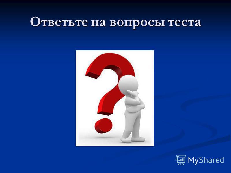 Ответьте на вопросы теста