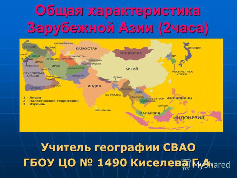 Общая характеристика Зарубежной Азии (2 часа) Учитель географии СВАО ГБОУ ЦО 1490 Киселева Г.А.