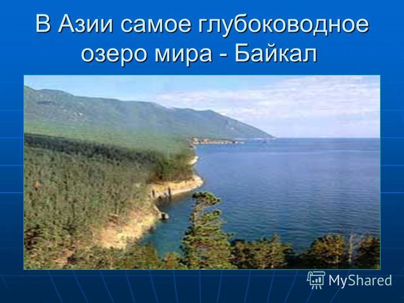 В Азии самое глубоководное озеро мира - Байкал