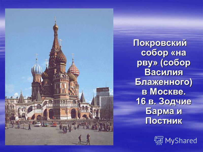 Покровский собор «на рву» (собор Василия Блаженного) в Москве. 16 в. Зодчие Барма и Постник
