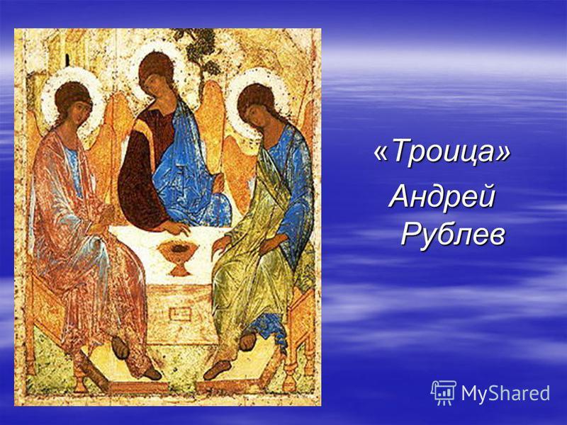«Троица» Андрей Рублев