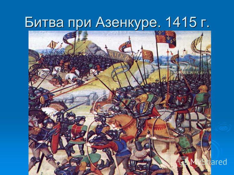 Битва при Азенкуре. 1415 г.