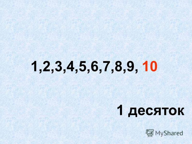 1,2,3,4,5,6,7,8,9,10 1 десяток