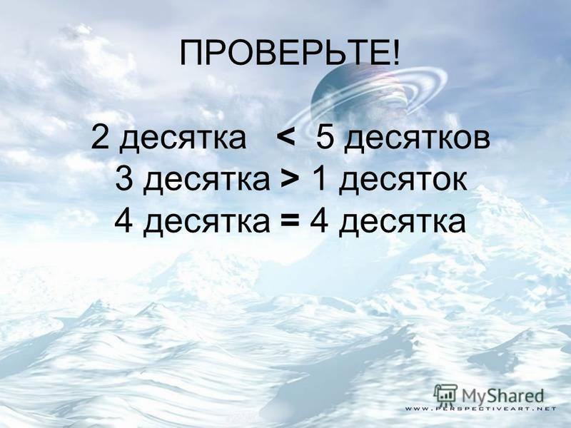 ПРОВЕРЬТЕ! 2 десятка 1 десяток 4 десятка = 4 десятка