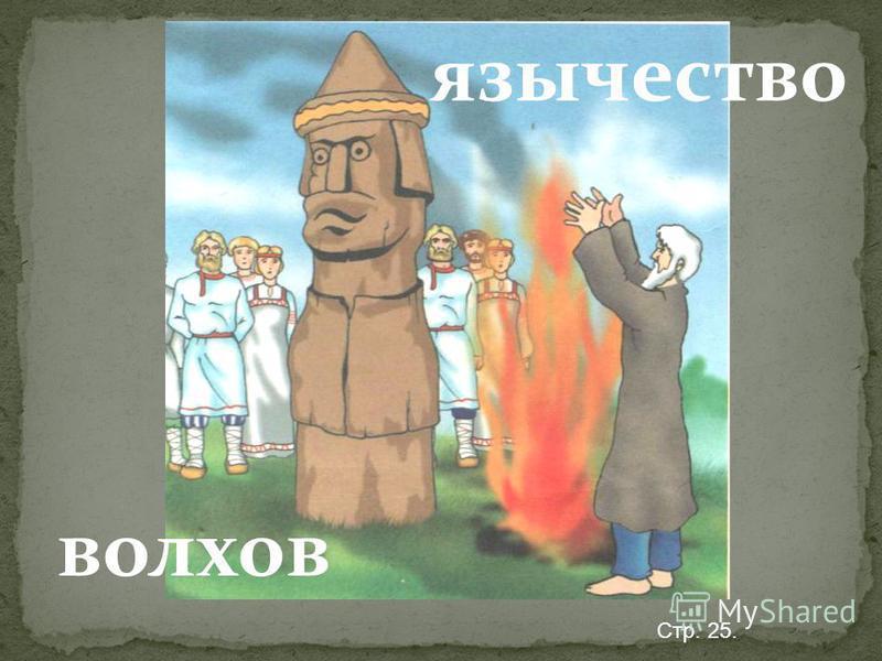 волхов язычество Стр. 25.