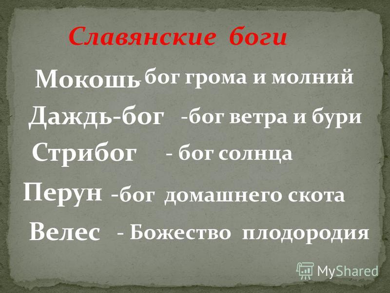 Мокошь Стрибог Даждь-бог Перун Велес Славянские боги - бог грома и молний - бог домашнего скота -бог ветра и бури - бог солнца - Божество плодородия