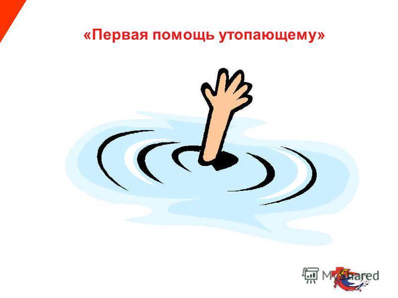 «Первая помощь утопающему»