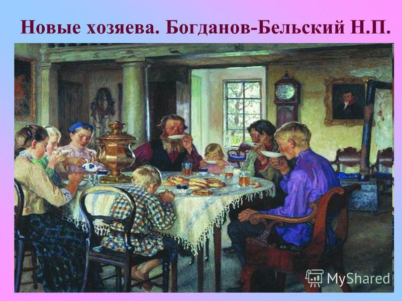 Новые хозяева. Богданов-Бельский Н.П.