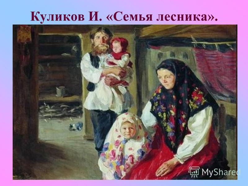 Куликов И. «Семья лесника».