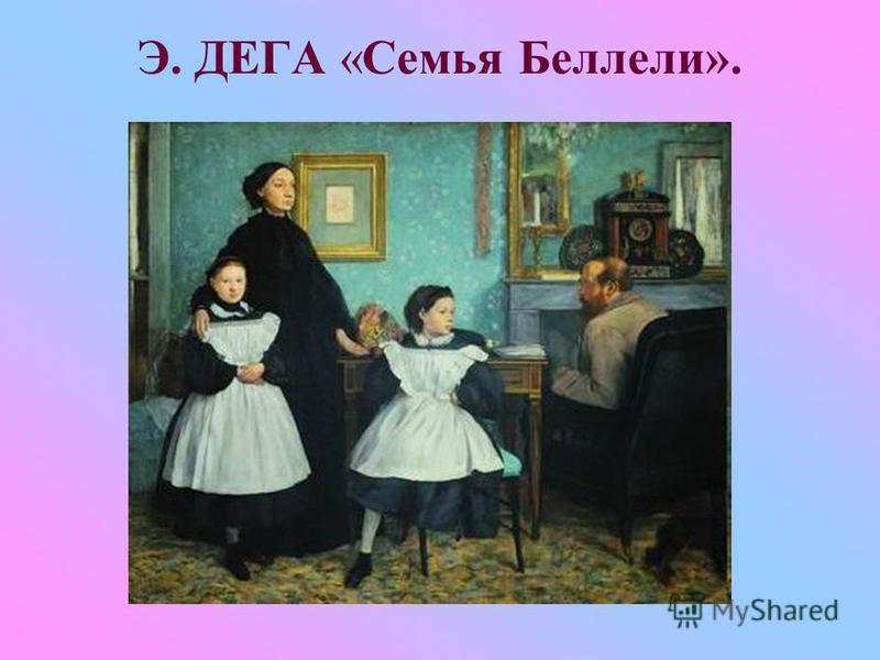 Э. ДЕГА «Семья Беллели».