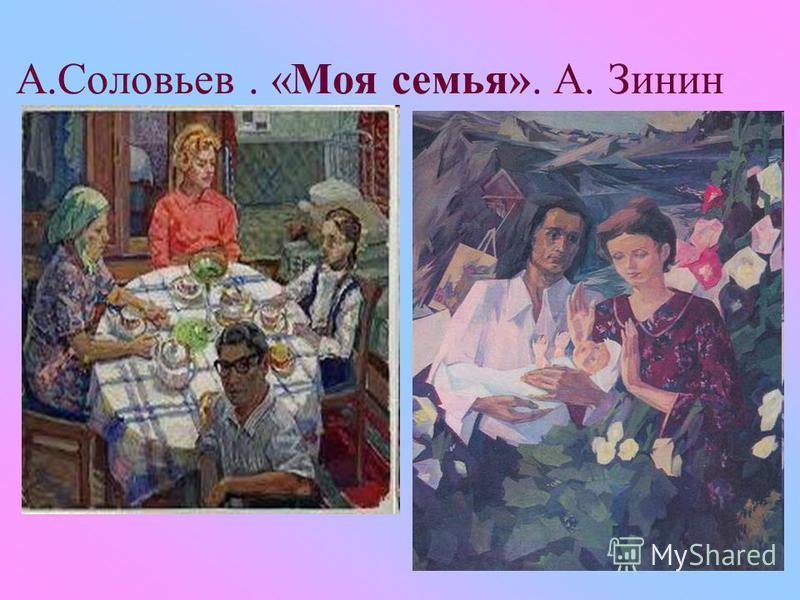 А.Соловьев. «Моя семья». А. Зинин