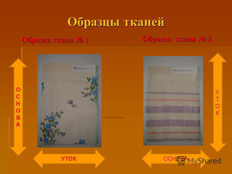 Образцы тканей Образец ткани 1 Образец ткани 2 ОСНОВА УТОКУТОК ОСНОВАОСНОВА УТОК
