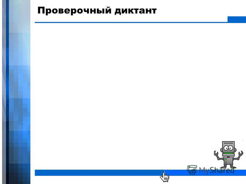 WWW.YOUR-COMPANY-URL.COM Проверочный диктант
