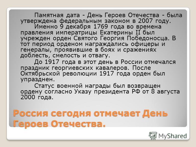 Россия сегодня отмечает День Героев Отечества. Памятная дата - День Героев Отечества - была утверждена федеральным законом в 2007 году. Именно 9 декабря 1769 года во времена правления императрицы Екатерины II был учрежден орден Святого Георгия Победо