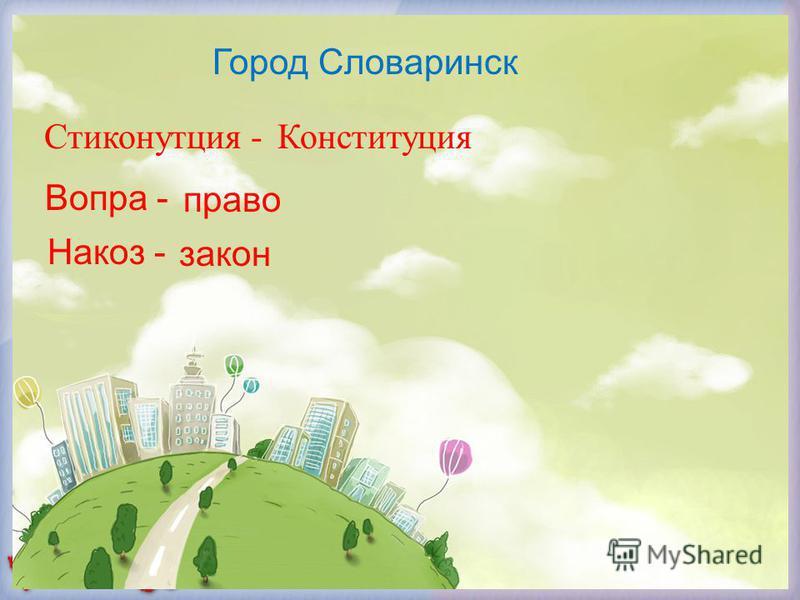 Город Словаринск Стиконутция -Конституция Вопра - право Накоз - закон