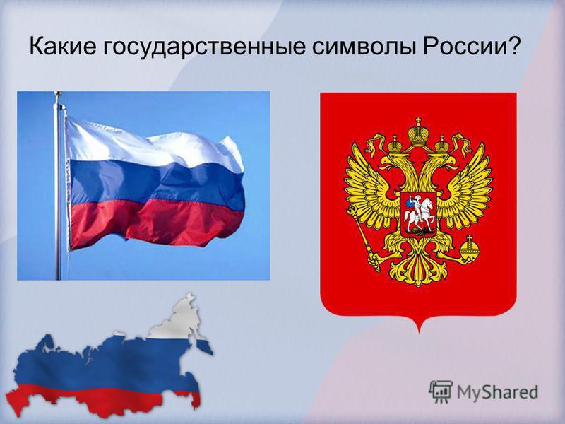 Какие государственные символы России?
