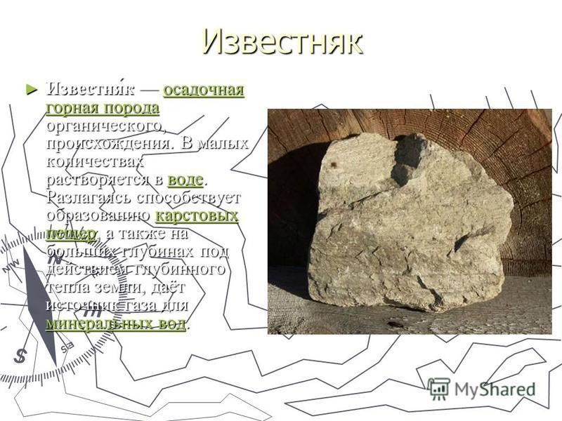 Известняк Известня́к осадочная горная порода органического, происхождения. В малых количествах растворяется в воде. Разлагаясь способствует образованию карстовых пещер, а также на больших глубинах под действием глубинного тепла земли, даёт источник г