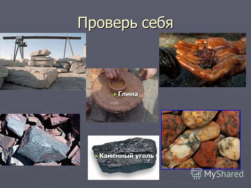 Проверь себя Известняк Известняк Нефть Нефть Железная руда Железная руда Гранит Гранит Каменный уголь Каменный уголь Глина Глина