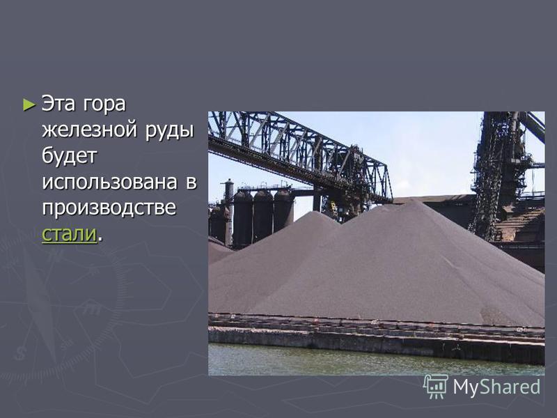 Эта гора железной руды будет использована в производстве стали. Эта гора железной руды будет использована в производстве стали. стали