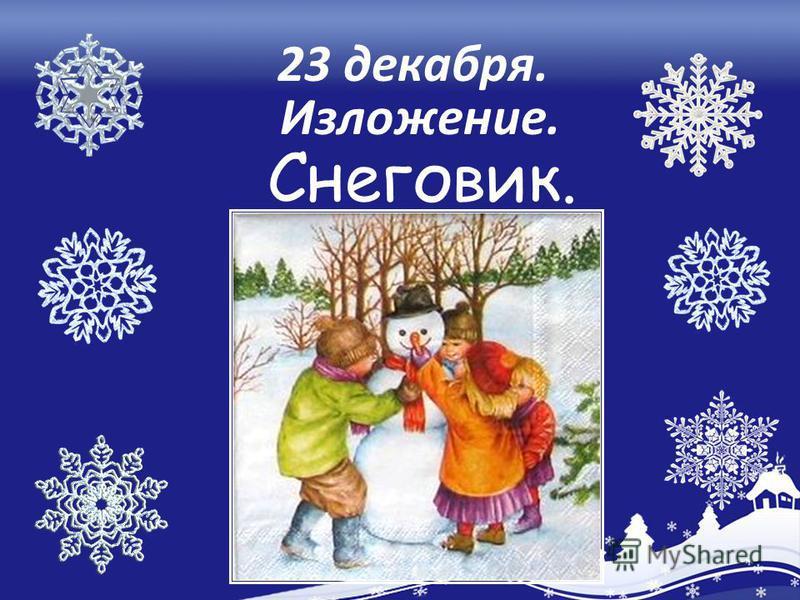 Изложение. Снеговик. 23 декабря.
