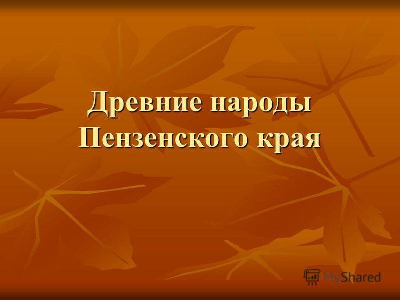 Древние народы Пензенского края