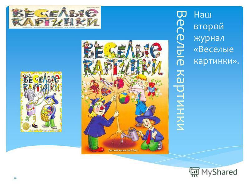 В 1974 году журнал «Мурзилка» награждён орденом «Знак Почёта», дипломами, грамотами Правительства Российской Федерации и Союза художников.