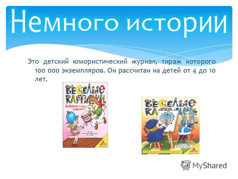 Веселые картинки Наш второй журнал «Веселые картинки».