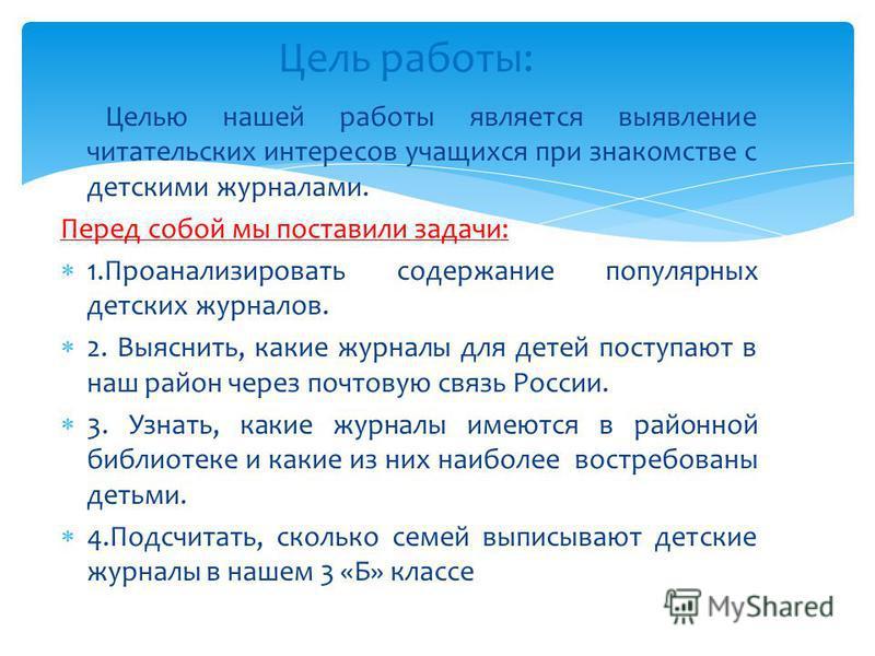 Давно известно, что, хорошо учатся те ребята, кто много читает. Ведь русская пословица гласит: «Кто много читает, тот много знает». Поэтому тему «Журналы для детей» считаем актуальной. Актуальность темы: