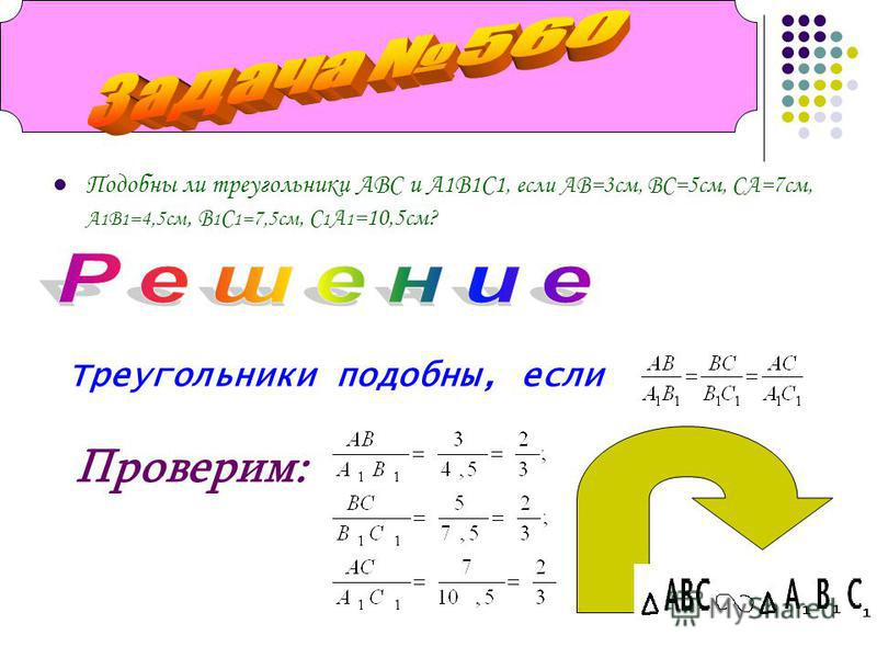 Подобны ли треугольники ABC и A 1 B 1 C 1, если АВ=3 см, ВС=5 см, СА=7 см, А 1 В 1 =4,5 см, В 1 С 1 =7,5 см, С 1 А 1 =10,5 см? Треугольники подобны, если Проверим: