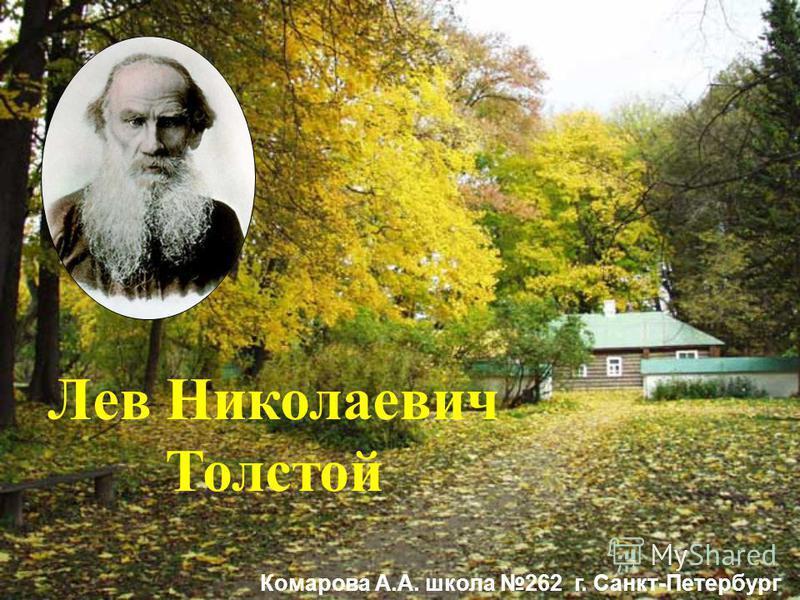 Лев Николаевич Толстой Комарова А.А. школа 262 г. Санкт-Петербург