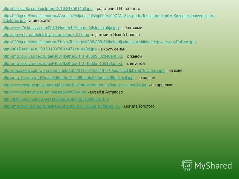 http://bse.sci-lib.com/pictures/18/16/247591450.jpghttp://bse.sci-lib.com/pictures/18/16/247591450. jpg - родители Л.Н. Толстого. http://900igr.net/datai/literatura/JAsnaja-Poljana-Tolstoj/0004-007-V-1844-godu-Tolstoj-postupil-v-Kazanskij-universitet