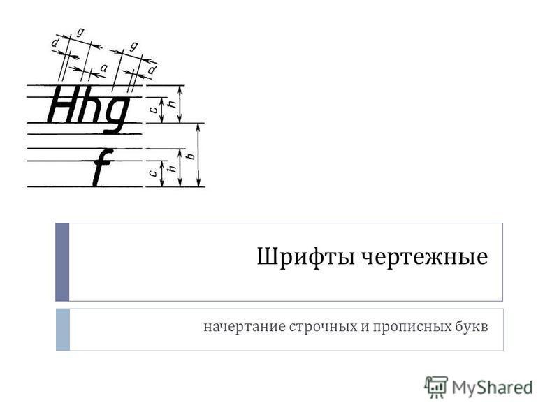 Шрифты чертежные начертание строчных и прописных букв