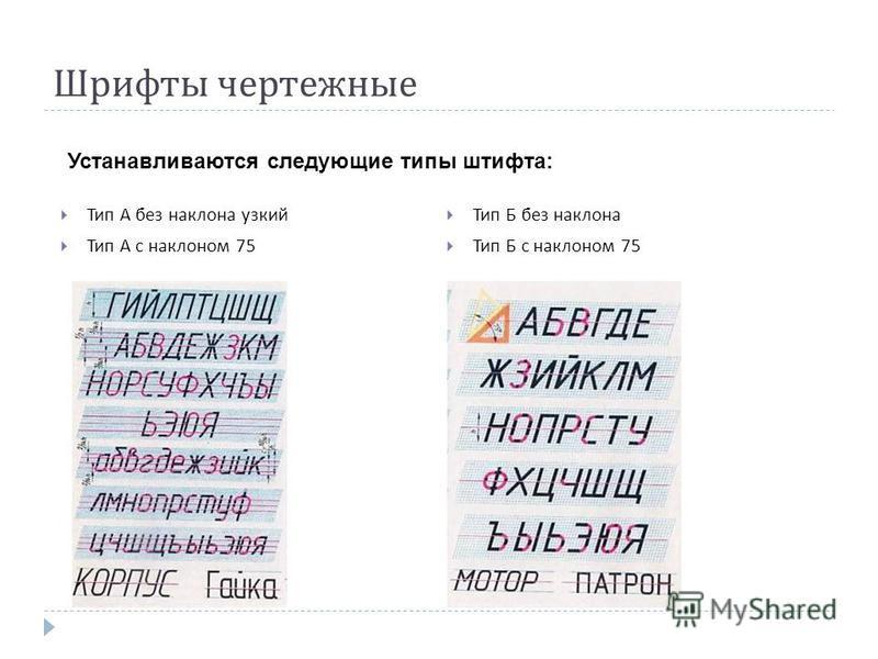 Тип А без наклона узкий Тип А с наклоном 75 Тип Б без наклона Тип Б с наклоном 75 Устанавливаются следующие типы штифта: Шрифты чертежные