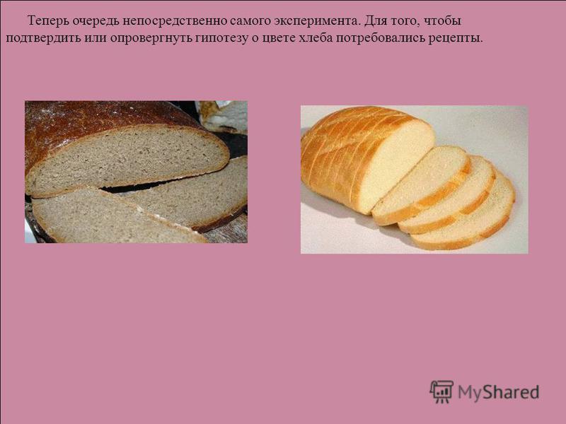 Теперь очередь непосредственно самого эксперимента. Для того, чтобы подтвердить или опровергнуть гипотезу о цвете хлеба потребовались рецепты.